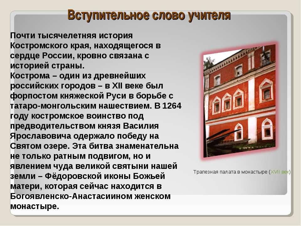Вступительное слово учителя Почти тысячелетняя история Костромского края, нах...