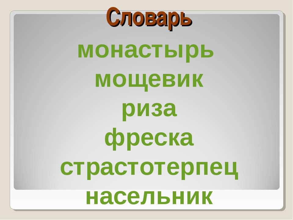 Словарь монастырь мощевик риза фреска страстотерпец насельник