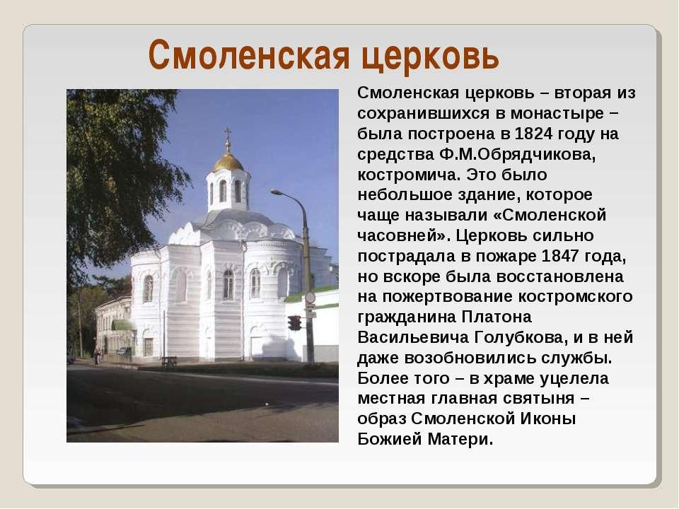Смоленская церковь Смоленская церковь – вторая из сохранившихся в монастыре −...