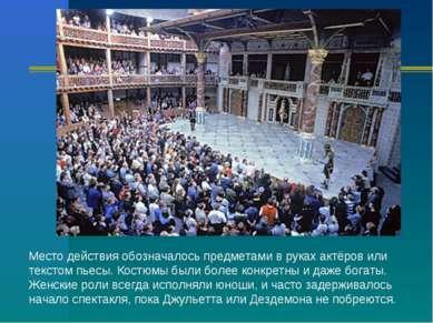 Место действия обозначалось предметами в руках актёров или текстом пьесы. Кос...