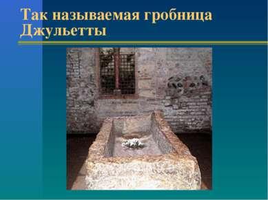 Так называемая гробница Джульетты