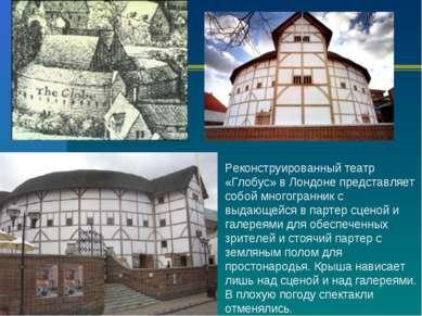 Реконструированный театр «Глобус» в Лондоне представляет собой многогранник с...