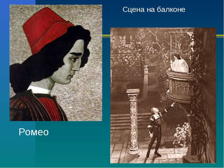 Ромео Сцена на балконе