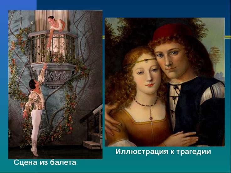 Сцена из балета Иллюстрация к трагедии