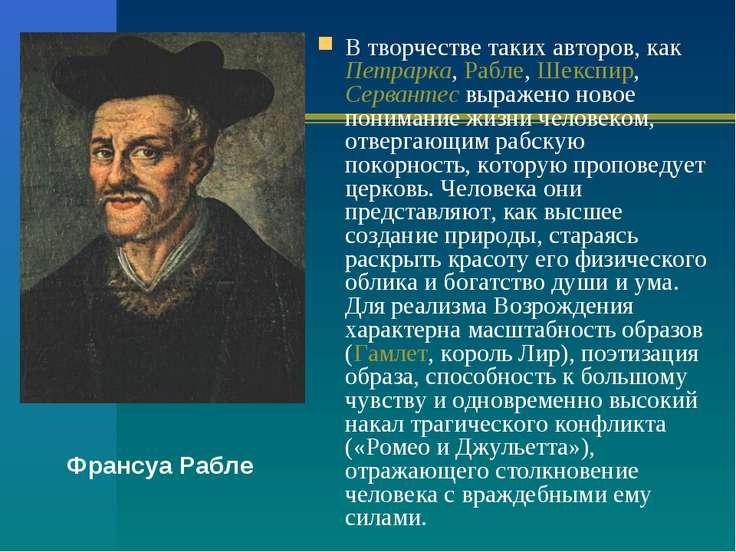 В творчестве таких авторов, как Петрарка, Рабле, Шекспир, Сервантес выражено ...