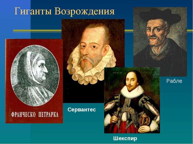 Гиганты Возрождения Сервантес Шекспир Рабле