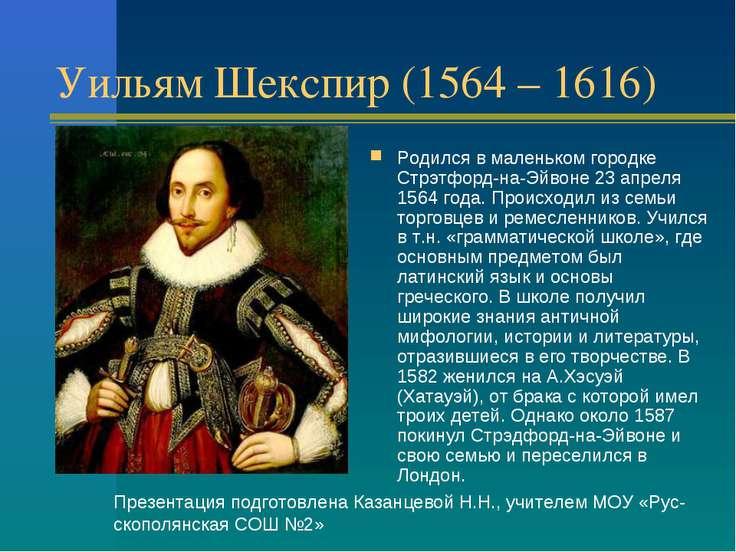 Уильям Шекспир (1564 – 1616) Родился в маленьком городке Стрэтфорд-на-Эйвоне ...