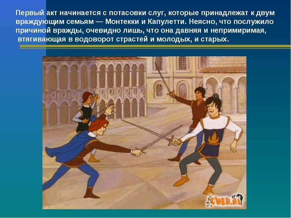 Первый акт начинается с потасовки слуг, которые принадлежат к двум враждующим...