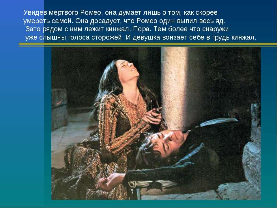 Увидев мертвого Ромео, она думает лишь о том, как скорее умереть самой. Она д...