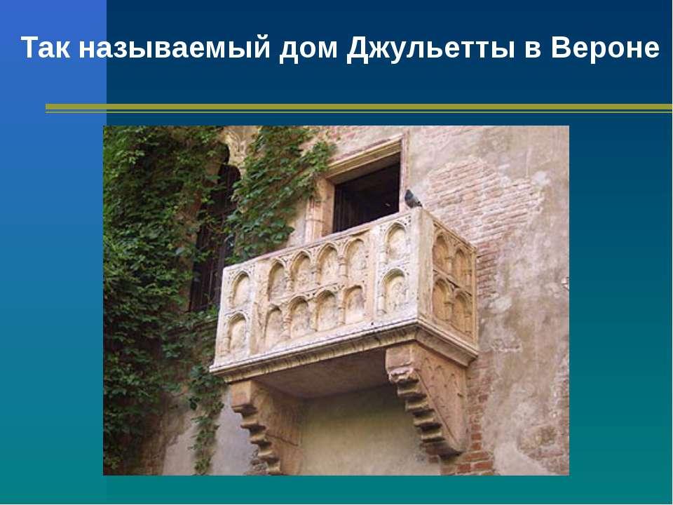 Так называемый дом Джульетты в Вероне