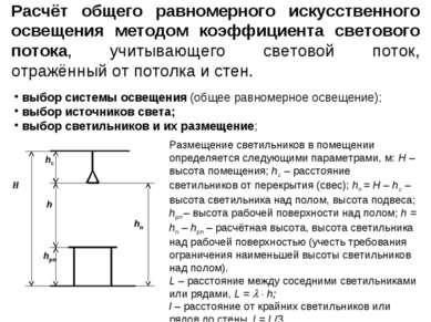 Расчёт общего равномерного искусственного освещения методом коэффициента свет...