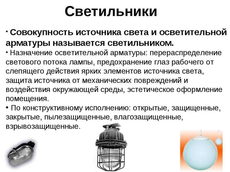 Светильники Совокупность источника света и осветительной арматуры называется ...
