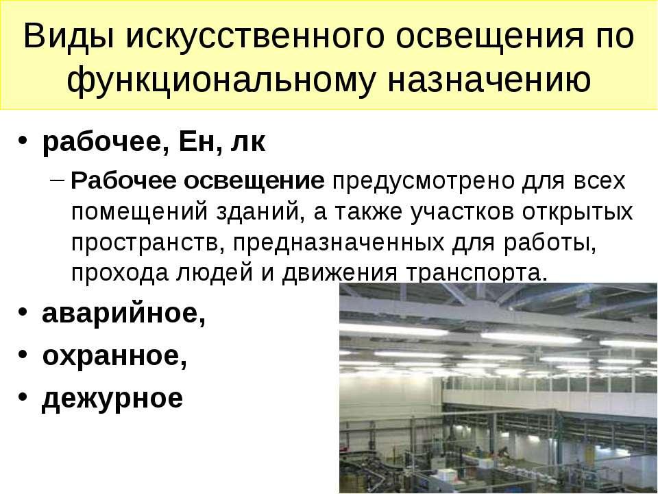 Виды искусственного освещения по функциональному назначению рабочее, Ен, лк Р...