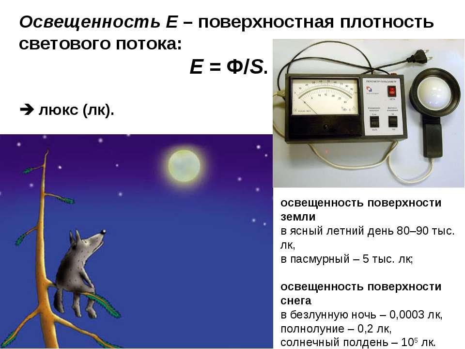Освещенность Е – поверхностная плотность светового потока: E = Φ/S. люкс (лк)...