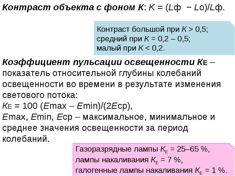 Контраст объекта с фоном К: K = (Lф − Lо)/Lф. Коэффициент пульсации освещенно...