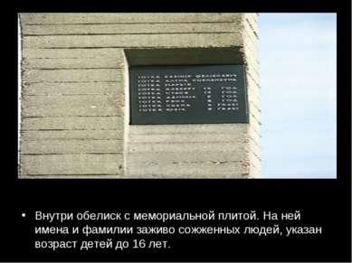 Внутри обелиск с мемориальной плитой. На ней имена и фамилии заживо сожженных...