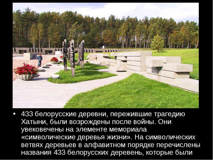 433 белорусские деревни, пережившие трагедию Хатыни, были возрождены после во...