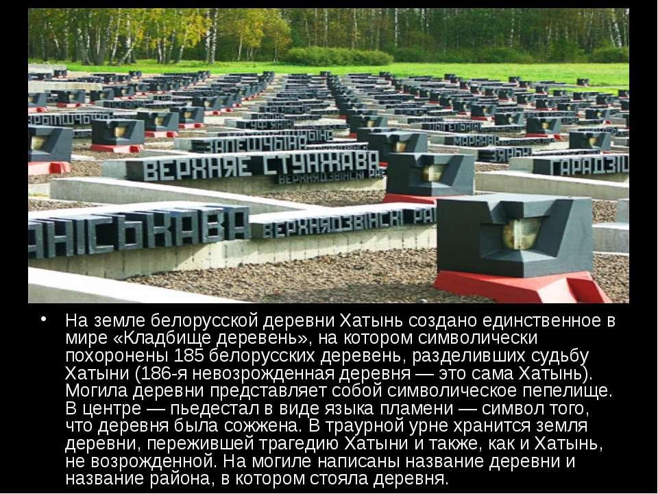 На земле белорусской деревни Хатынь создано единственное в мире «Кладбище дер...