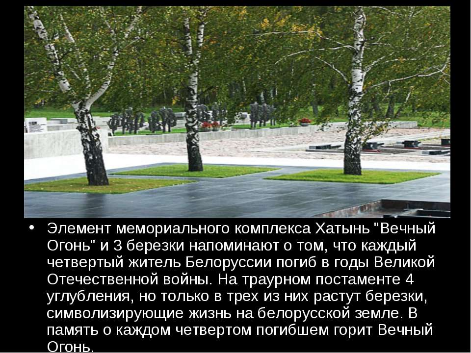 """Элемент мемориального комплекса Хатынь """"Вечный Огонь"""" и 3 березки напоминают ..."""