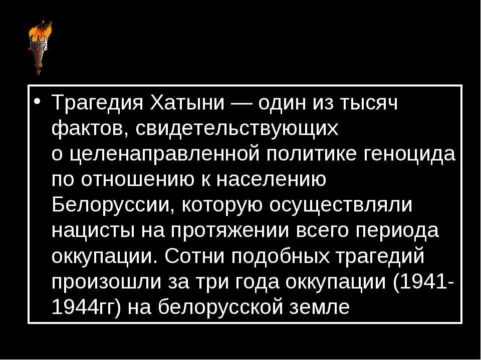 Трагедия Хатыни— один изтысяч фактов, свидетельствующих оцеленаправленной ...