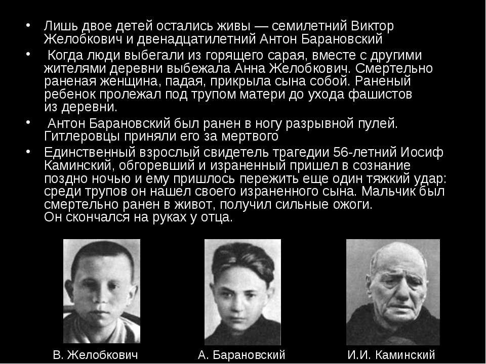 Лишь двое детей остались живы— семилетний Виктор Желобкович идвенадцатилетн...