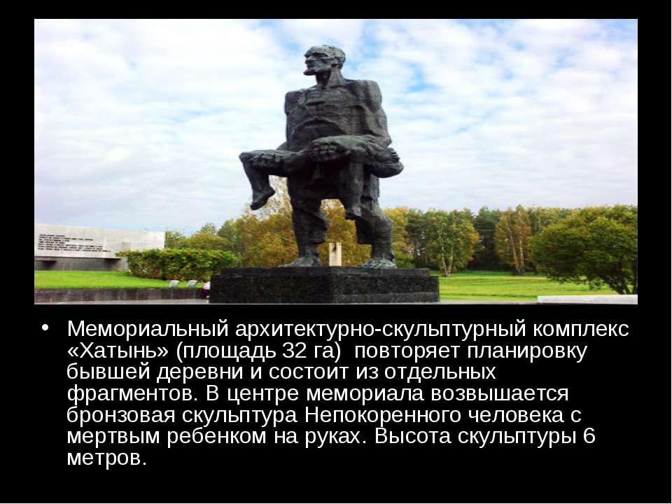 Мемориальный архитектурно-скульптурный комплекс «Хатынь» (площадь 32 га) пов...
