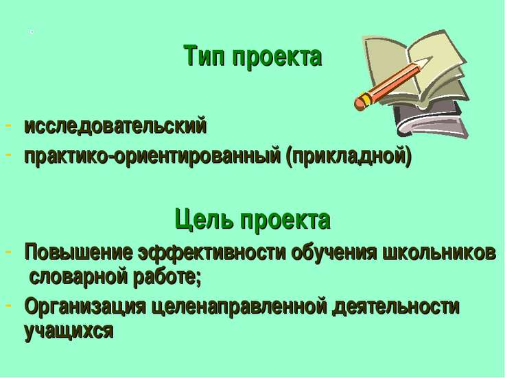 Тип проекта исследовательский практико-ориентированный (прикладной) Цель прое...