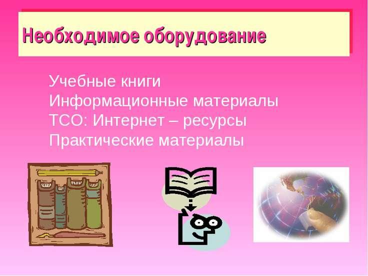 Необходимое оборудование библ Учебные книги Информационные материалы ТСО: Инт...
