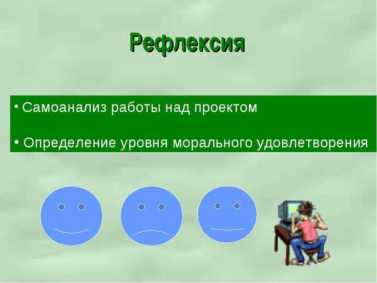 Рефлексия Самоанализ работы над проектом Определение уровня морального удовле...