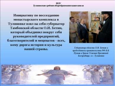 Инициативу по воссозданию монастырского комплекса в Тулиновке взял на себя гу...