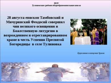 28 августа епископ Тамбовский и Мичуринский Феодосий совершил чин великого ос...