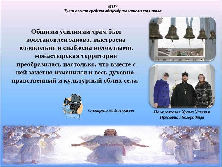 Общими усилиями храм был восстановлен заново, выстроена колокольня и снабжена...