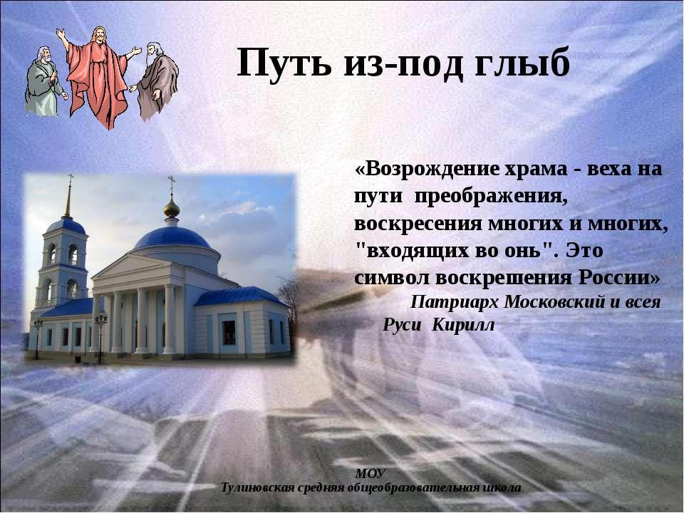 «Возрождение храма - веха на пути преображения, воскресения многих и многих, ...