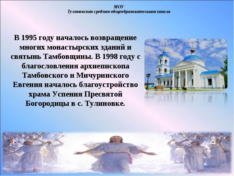 В 1995 году началось возвращение многих монастырских зданий и святынь Тамбовщ...