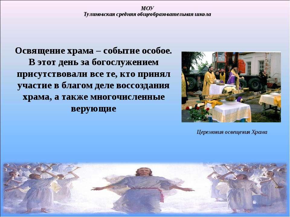 Освящение храма – событие особое. В этот день за богослужением присутствовали...