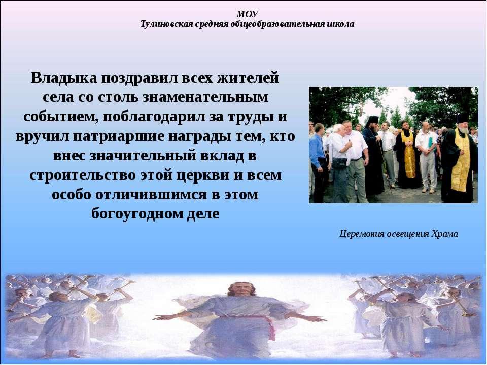 Владыка поздравил всех жителей села со столь знаменательным событием, поблаго...