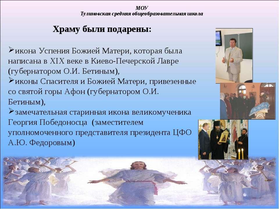 МОУ Тулиновская средняя общеобразовательная школа Храму были подарены: икона ...