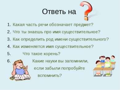 Ответь на Какая часть речи обозначает предмет? Что ты знаешь про имя существи...