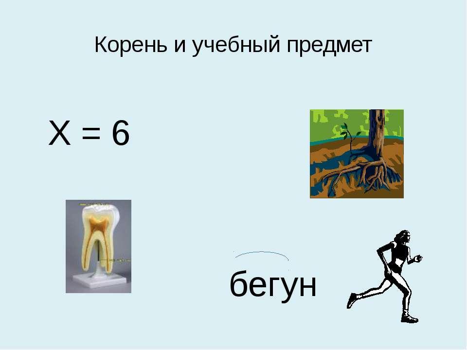 Корень и учебный предмет Х = 6 бегун