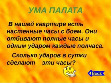 ЗАДАЧИ -ШУТКИ Арбуз стоит 40 рублей и ещё пол-арбуза. Сколько стоит арбуз?