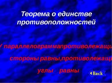 Теорема о несправедливости деления: одному – всё, другому - половину Катет пр...