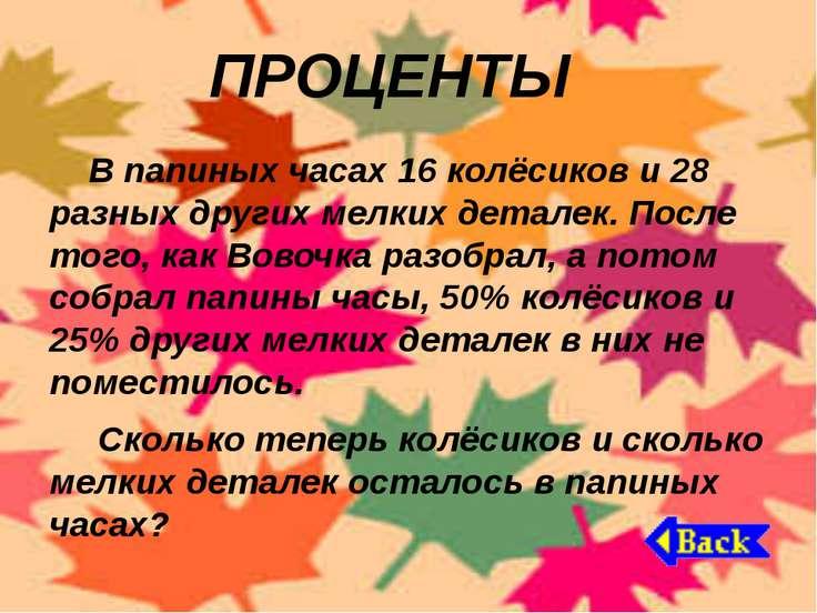 СОФИЗМЫ 2 рубля = 200 копеек Возведём обе части в квадрат Получим 4 р. = 4000...