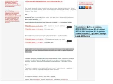 Скачиваем 2 файла прошивки. ПРОШИВКА версия 3.1. (1 часть). ПРОШИВКА версия...