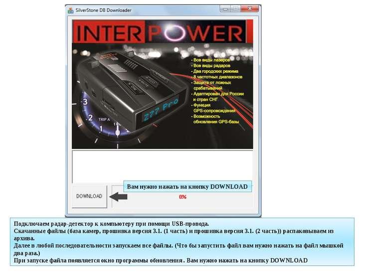 Подключаем радар-детектор к компьютеру при помощи USB-провода. Скачанные файл...