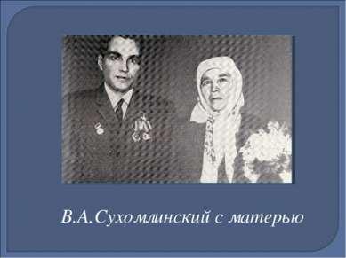 В.А.Сухомлинский с матерью