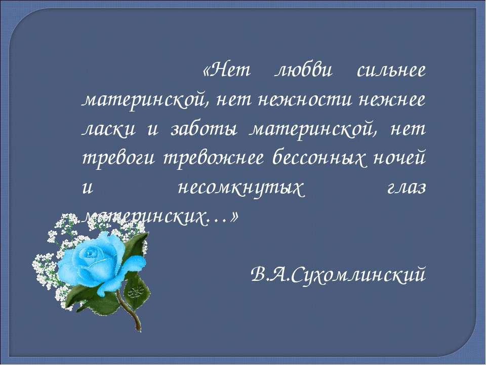 «Нет любви сильнее материнской, нет нежности нежнее ласки и заботы материнско...