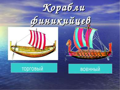 Корабли финикийцев торговый военный