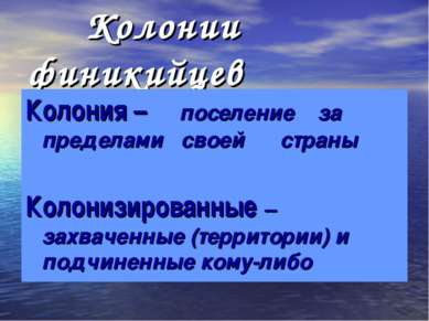 Колонии финикийцев Колония – поселение за пределами своей страны Колонизирова...