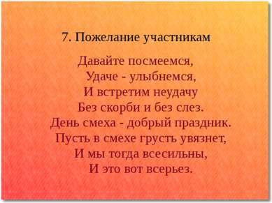 7. Пожелание участникам Давайте посмеемся, Удаче - улыбнемся, И встретим неуд...