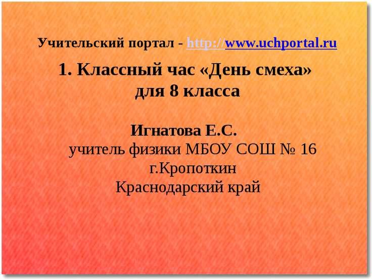 Учительский портал - http://www.uchportal.ru 1. Классный час «День смеха» для...